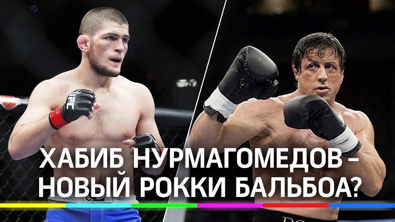 Хабиб Нурмагомедов повторит судьбу Рокки Бальбоа? Как бой с Гейджи связал судьбы двух чемпионов?