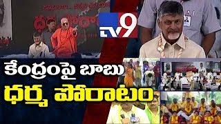 CM Chandrababu's dharma poratam against Centre - AP special status