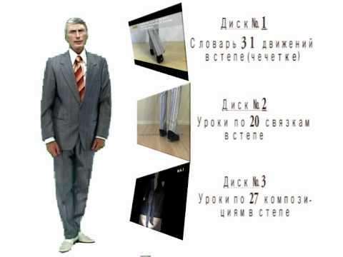 Step.Научиться танцевать степ.Диски№1-3