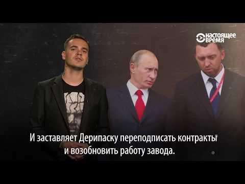 Куда миллиардер Дерипаска выводит активы из России
