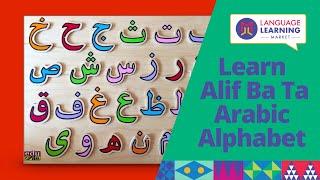 علموا أولادكم الأبجدية العربية الآن Learn Alif Ba Ta