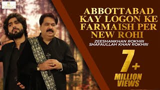 Download Abbottabad Kay logon ke farmaish per new Rohi Zeeshankhan Rokhri . Shafaullah Khan rokhri 2017 3Gp Mp4