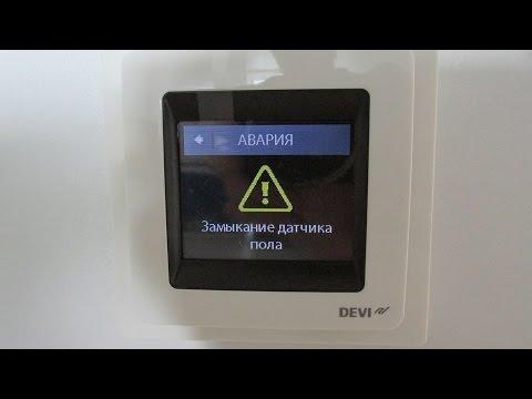 Видео как проверить датчик температуры теплого пола