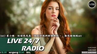 🔴 綜合流行音樂電台直播【24/7】 Live - SeanChou Radio Music Channel