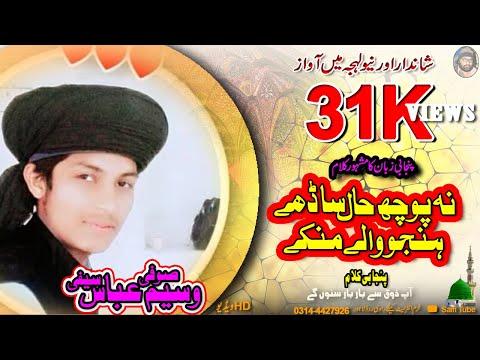 Na Puch Hall Sade Saifi Naats video