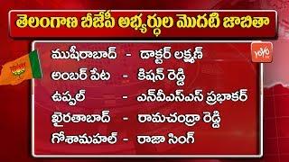 Telangana BJP MLA Candidates First List | Amit Shah | BJP Laxman