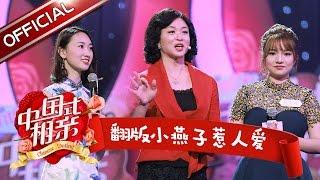 《中国式相亲》第3期20170114:留美女嘉宾呛声金星土气【东方卫视官方高清】
