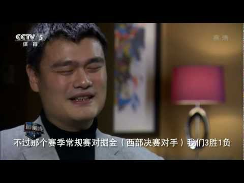 [CCTV5 HD]Yao Ming Exclusive Interview talking about Tracy McGrady