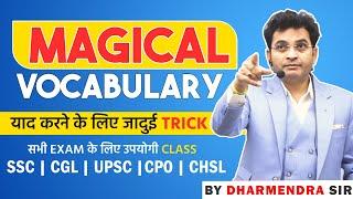 Vocabulary Magical Tricks | English by Dharmendra Sir | SSC CGL 2018 में पूछे गए सवाल |BANK PO| UPSC