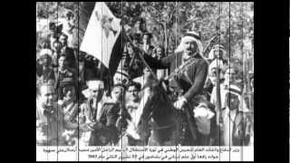 Lebanon Independence Day 1943. In memory of Meer Majid Arslan the Great. Feb.1908/Sep.1983.