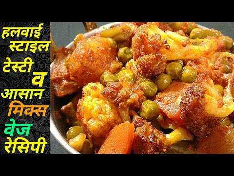 Mix Veg Recipe || Halwai Style Mix Veg Recipe || Delicious Mix Veg Recipe In Hindi