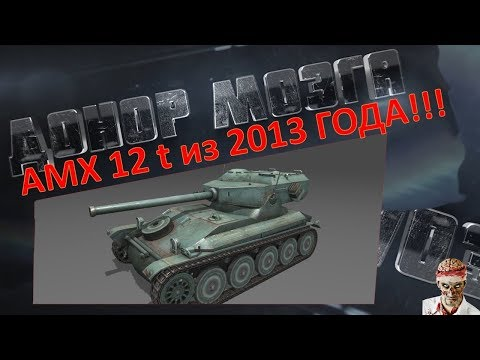 [18+ МАТЫ!] [World of Tanks] AMX 12 t. РАРИТЕТНЫЙ БОЙ!!! 2013!