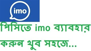 How to download and install imo messanger for pc Bangla Tutorial