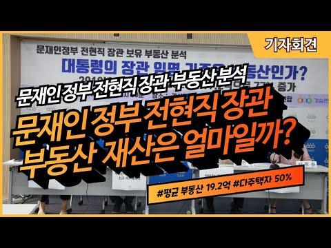 [기자회견] 문재인 정부 전현직 장관 보유 부동산 분석 발표