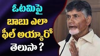 TDP Leaders Meet Chandrababu Naidu After Defeat   ABN Telugu