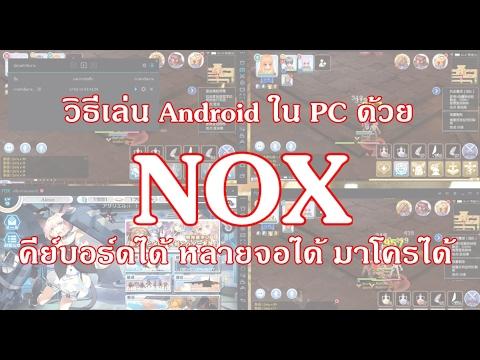 วิธีเล่น Android ใน PC ด้วย NoxPlayer ตั้งคีย์บอร์ดได้ หลายจอได้ มาโครได้ (Review/How To)