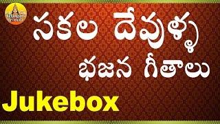 Sakala Devulla Bajana Geethalu | All God Songs | New Telugu Devotional Songs 2016 | Devotional Songs