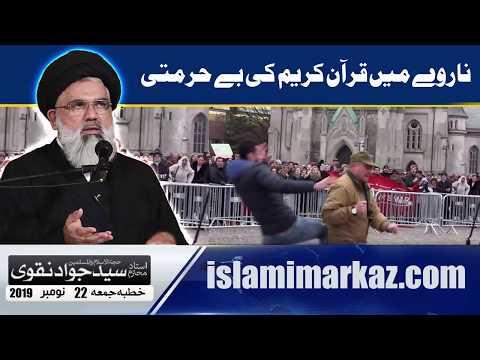 Norway mai Quran ki behurmati | Ustad e Mohtaram Syed Jawad Naqvi
