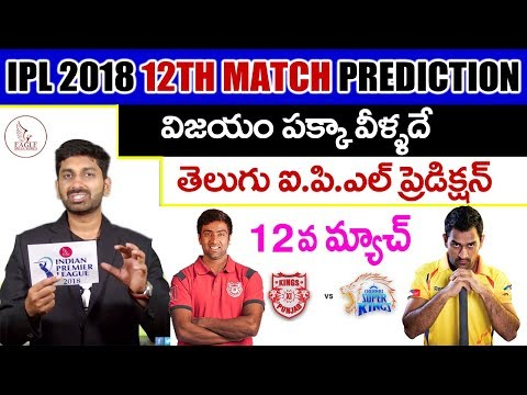 IPL 2018 Kings XI Punjab Vs Chennai Super Kings, 12th Match Live Prediction | Eagle Media Works