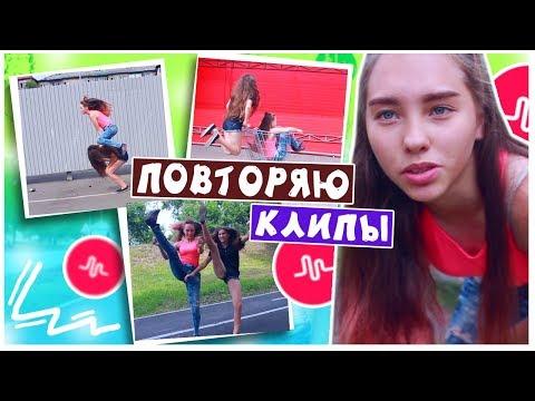 ПОВТОРЯЮ КЛИПЫ из musical.ly + SLOW MO обработка  / 1 часть | Marisha MT