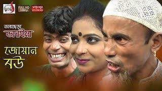তারছেড়া ভাদাইমার জোয়ান বউ | Tarchira Vadaimar Joan bow | হাসির কৌতুক | Sadia VCD