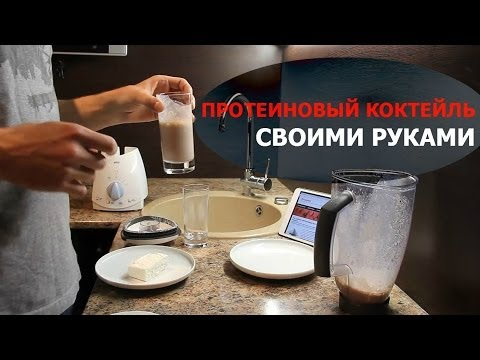 Как сделать протеиновый коктейль из творога своими руками