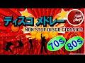 洋楽 ディスコ メドレー おすすめ (Disco Classics Nonstop Mix)