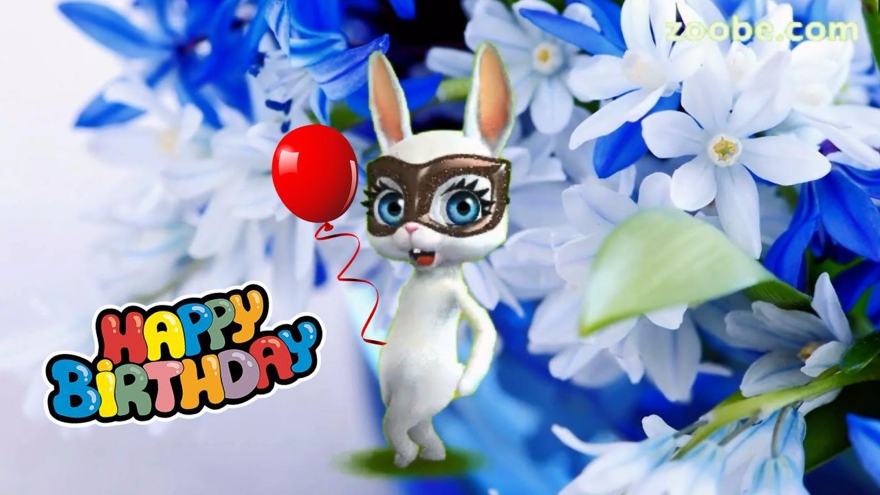 Поздравления с днем рождения zoobe
