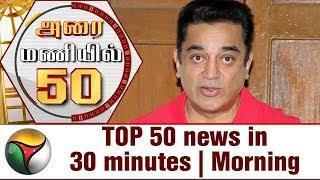 Top 50 News in 30 Minutes | Morning | 07/09/2017 | Puthiya Thalaimurai TV