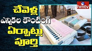 All Set for Chevella Lok Sabha Poll Counting  | hmtv