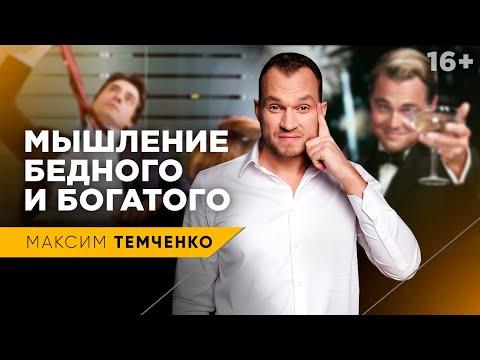 Мышление богатого и бедного человека. Как мыслят миллиардеры. Максим Темченко