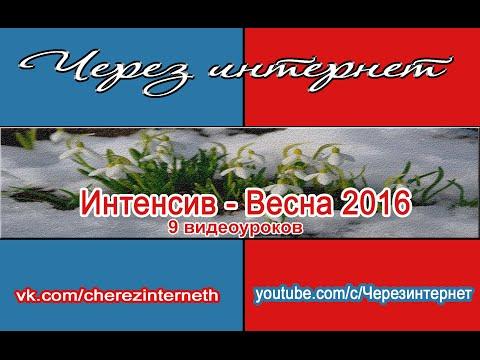 Интенсив   Весна 2016  Часть 1