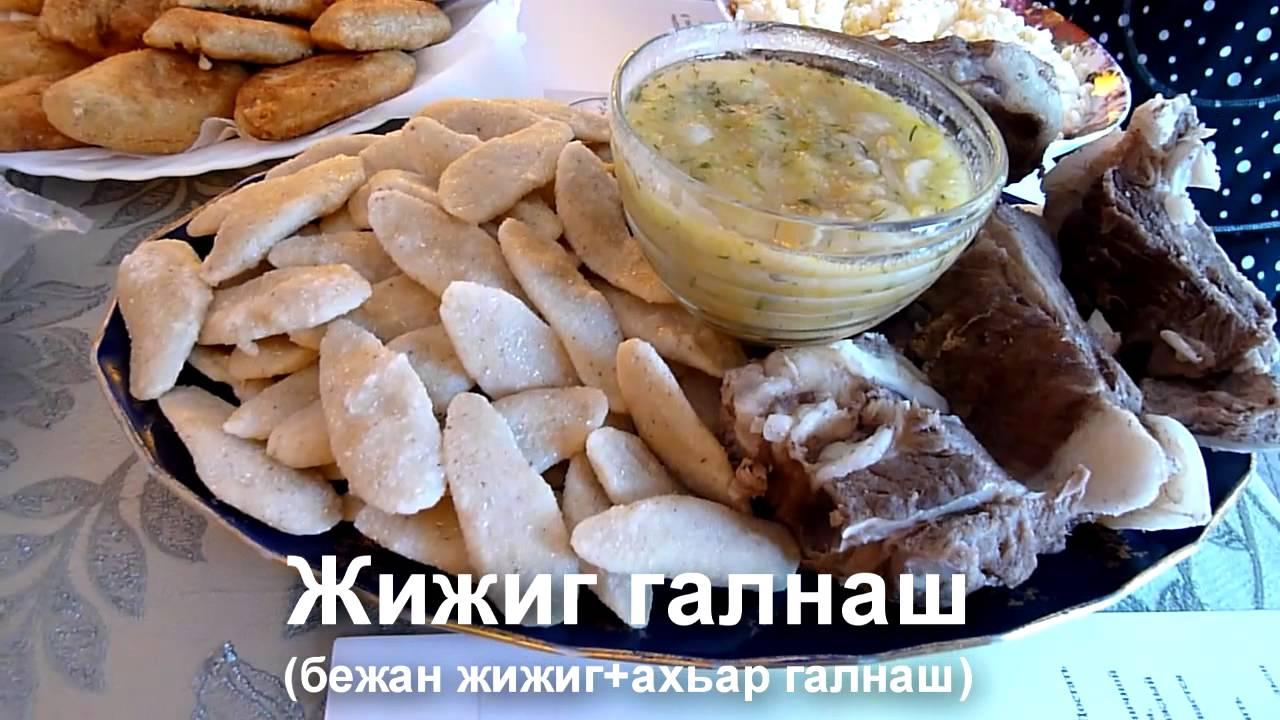 Национальные чеченские блюда рецепты 45
