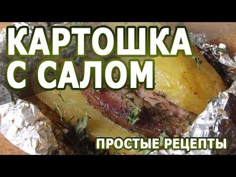 Рецепты блюд. Картошка с салом простой рецепт