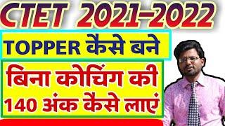 CTET 2018 मैं बिना कोचिंग के टॉप कैसे करें, CTET syllabus Hindi me, CTET exam 2018
