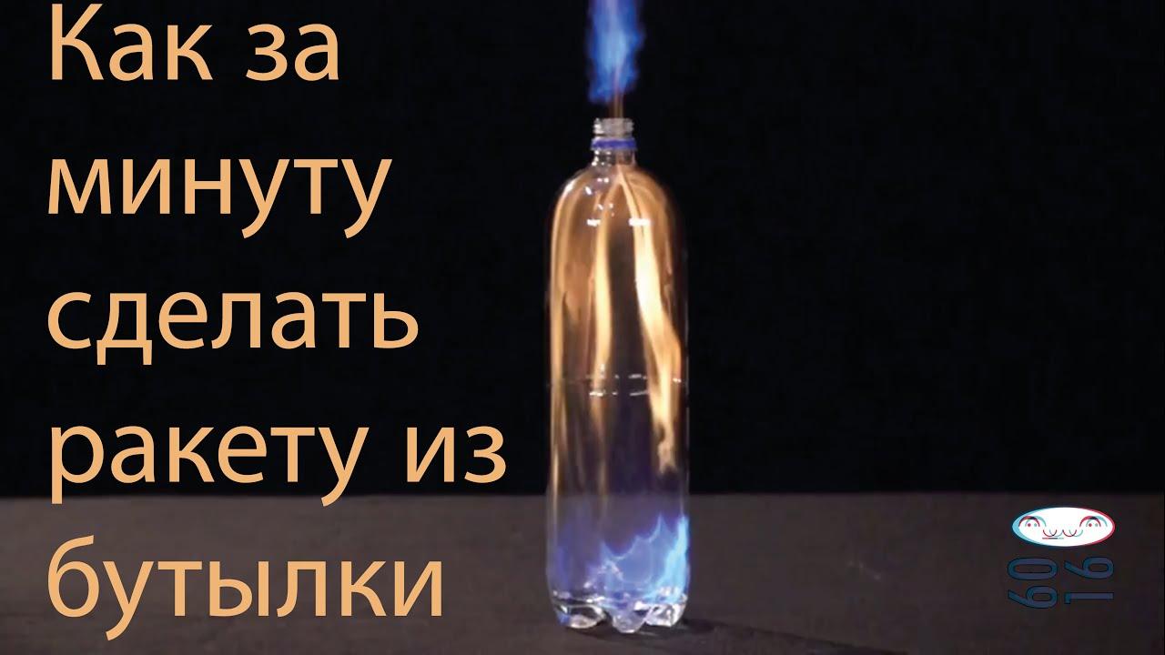 Как сделать чтобы бутылка взлетела 389