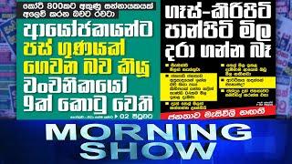 Siyatha Morning Show | 12 - 10 - 2021