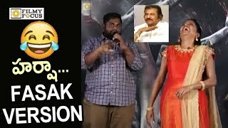 Viva Harsha Funny Imitation of Mohan Babu's Fasak Dialogue : Hilarious Video
