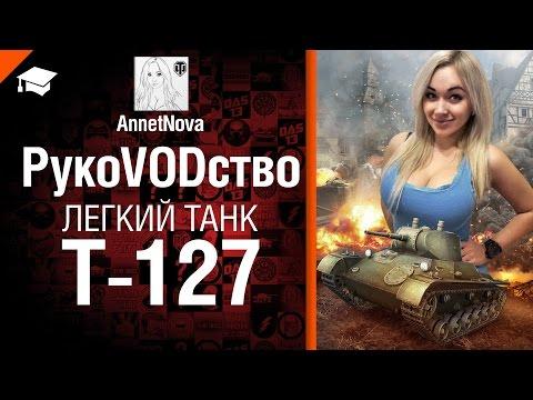 Легкий танк Т-127 - рукоVODство от AnnetNova [World Of Tanks]