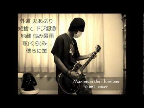 Maximum The Hormone - Shimi