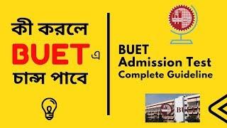 কী করলে  BUET এ  চান্স পাওয়া যাবে 🔥🔥 || How to get into BUET 🎒🎓|| Admission Test Preparation