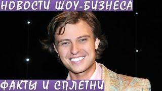 Прохор Шаляпин нашел новую девушку после расставания с Анной Калашниковой. Новости шоу-бизнеса.
