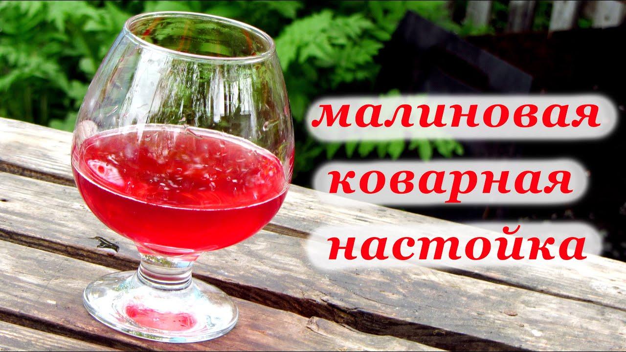 Настойка на спирту с малиной в домашних условиях 709