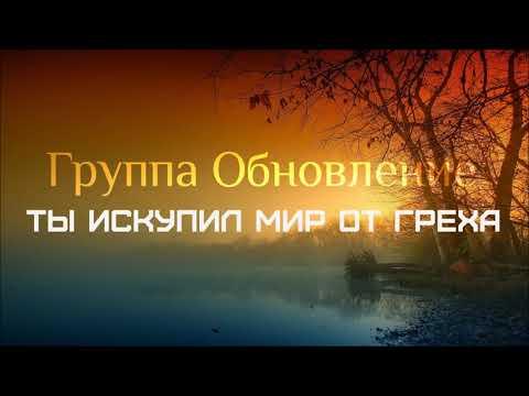 Христианская Музыка || Группа Обновление - Ты искупил мир от греха || Христианские песни