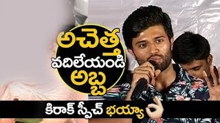 Vijay Devarakonda kirrak speech Speech at Taxi Wala Press Meet | Taxi Wala Teaser |vijay devarakonda