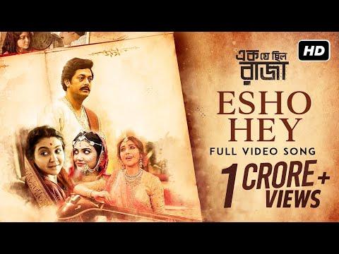 Esho Hey (এসো হে) | Ek Je Chhilo Raja | Jishhu | Shreya | Ishan | Indraadip | Srijato | Srijit | SVF