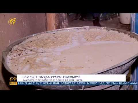 Fana TV News About Individuals Who Mix Injera With Something Strange