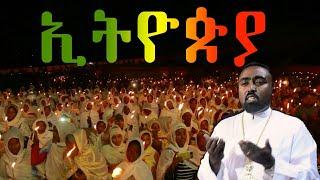 Ethiopian Orthodox Tewahdo Mezmur (Ethioan)