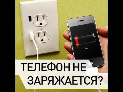 Почему батарея не заряжается на телефоне