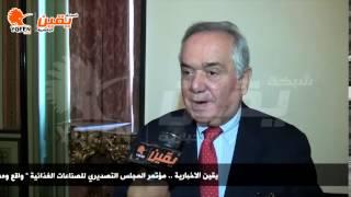 يقين | رئيس المجلس التصدريري للصناعات الغذائية : المعرض موجة للتصدير لصالح اقتصاد مصر
